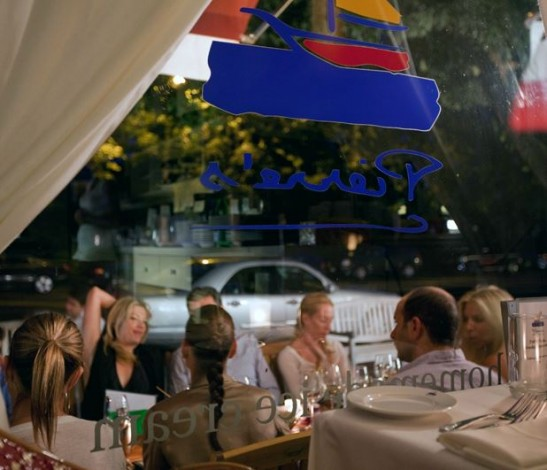 Bastille Day At Pierre's @ Pierre's | Bridgehampton | New York | United States